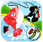 スマホアプリ『パクパク魚釣り』をやってみた。