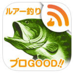 釣り好き必見!いろんなジャンルの釣り情報をまとめて読めるアプリ『ブロGOOD』