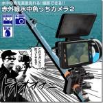 水中カメラ『魚っちカメラ2』というおもしろアイテムがちょっとだけ気になる。