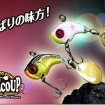 ジャッカルの新作「DERACOUP(デラクー)」の発売が楽しみすぎる