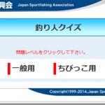 難問奇問!?日本釣振興会の「釣り人クイズ」が結構マニアックなのを出してくる。