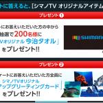 明日6/10(火)まで!シマノオリジナルタオルがゲットできるキャンペーン!締め切り間近!