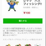 わぉ!LINE(ライン)スタンプに「バスフィッシング」登場!!!!