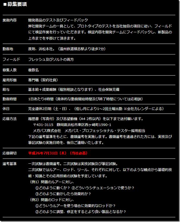 スクリーンショット 2014-06-25 17.10.50
