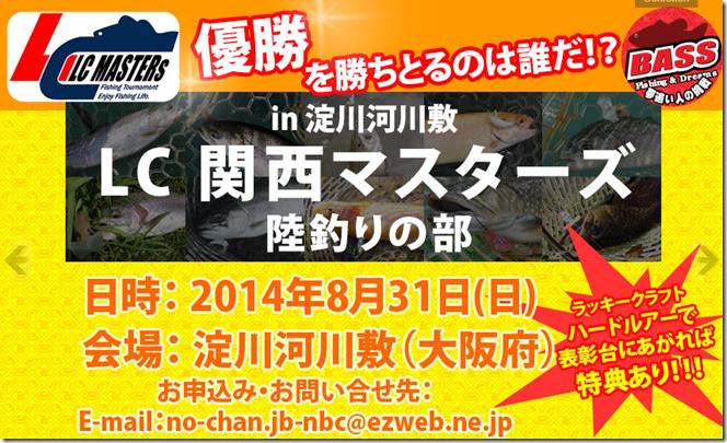 スクリーンショット 2014-08-16 00.14.46