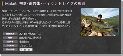 スクリーンショット 2014-09-14 15.21.36[2]
