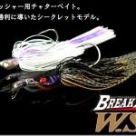 ジャッカルから新チャター「ブレイクブレードW.S.(ウイニングスペック)」が10月に出るゾ!!