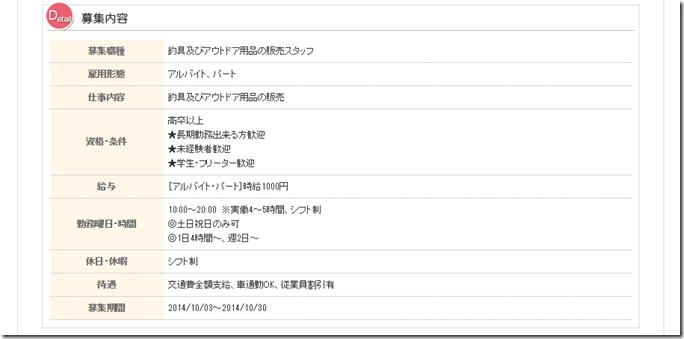 スクリーンショット 2014-10-20 20.02.05