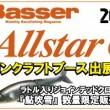 basser-oc2014-b