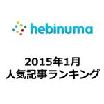 【人気記事ランキング】2015年1月もっともよく読まれたのは、アノ人気リールの記事だ!
