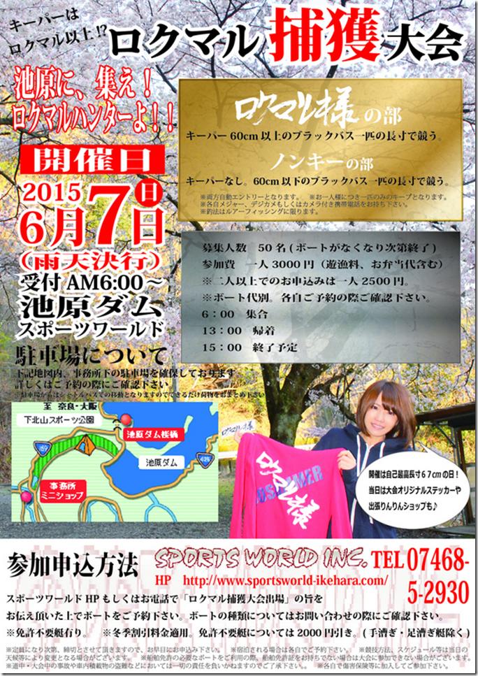 スクリーンショット 2015-04-27 11.27.58