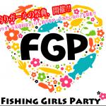 「フィッシングガールズパーティ(FGP)」が関東でも開催されるみたいだゾ! 釣りガールイベント!