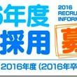 2016shinsotubosyu01.jpg