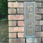 【大量画像】今でも存在する「蛇沼公園」、ここが当サイト hebinuma の由来です