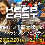 【まとめ】2016年「フィッシングショー」、開催スケジュール。東京、大阪、名古屋!