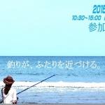 千葉県で「釣りコン」開催予定! でも意外とハードル高い。。