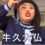 ランキング最下位「茨城県」の自虐PRムービーが話題。カスミ水系とかめちゃ釣れるから!!