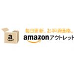 「Amazonアウトレット」があったとは! しかも釣具もしっかり安い。