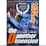 「the another Dimension」予約販売スタート。バサーオールスタークラシック2015の青木大介さん密着DVD!