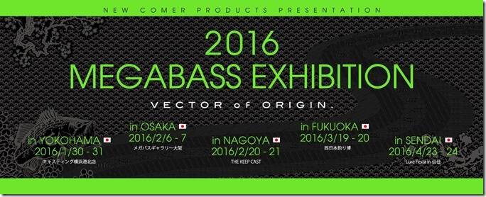 2016_megabass_exhibition_banner02