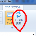 Windows Live Writer(WLW)で「テーマ更新」する方法