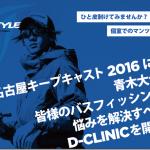 "「D-CLINIC」。青木大介さんにマンツーマンで ""診療"" してもらえるチャンス!"