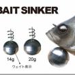 045_swimbaito_sinker_1-620x300.png