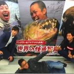 「世界の怪魚写真展」行ってきたので、簡単にレポート。22日まで!