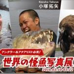 「世界の怪魚写真展」、3月10日~開催! 有名怪魚ハンターのトークイベントも