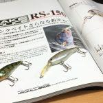 JACKALL創業者・加藤誠司さんの貴重な講座フィッシング・カレッジが、11月7日に開催予定