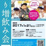 「釣り増飲み会」、旧裏フィッシングショーが生まれ変わって1月21日(土)に開催