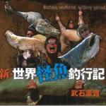 『新・世界怪魚釣行記』をリアクションバイトしてしまった・・・!