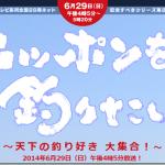 ローラがマグロ釣りに挑戦!『ニッポンを釣りたい!第20弾』が6/29(日)に放送決定!