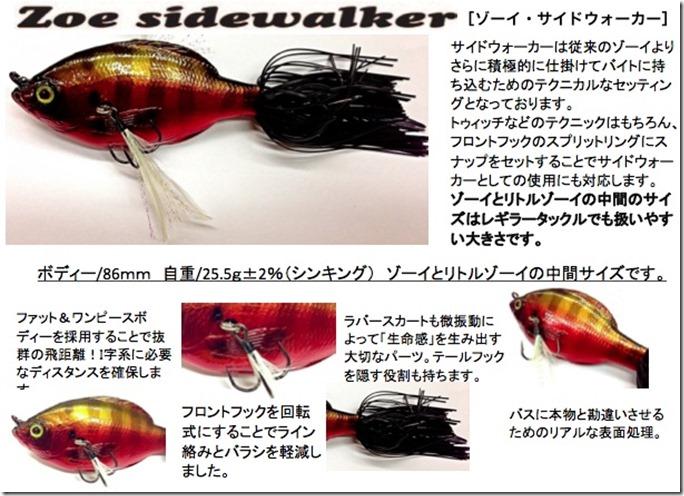 zoe_sidewalker