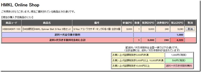 スクリーンショット 2014-10-25 12.46.25