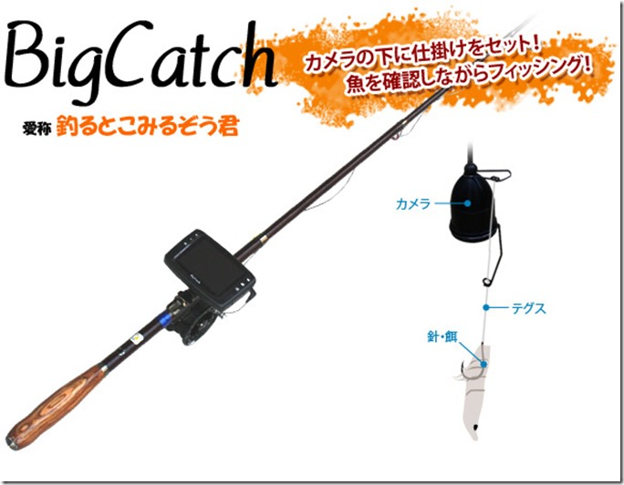 big_catch3