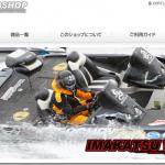 【速報】イマカツ公式WEBショップ、ついにオープン!!