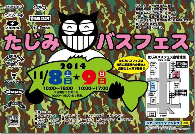 2014 tazimi-bass-f-1