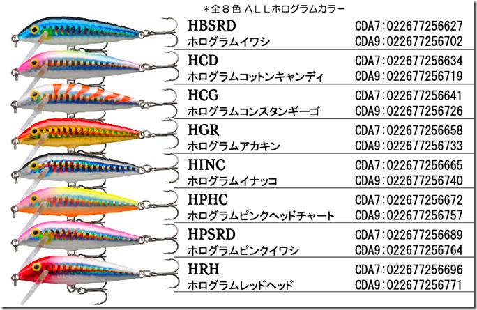 cda7 9 color