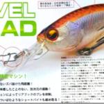 レイドジャパン新作「レベルシャッド」、ついに3月発売で決定!! 50.3mm、4.3g!