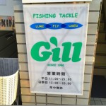 ギル武蔵小山店が閉店・移転。そして改めて、中古タックルの安さを紹介