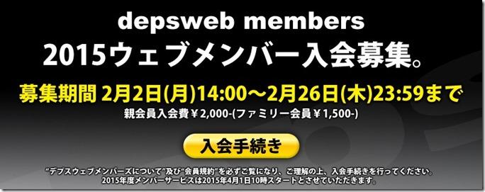 2015webmembers