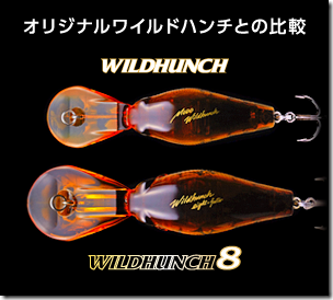 wildhunch8_image