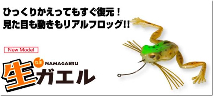 m_namagaeru