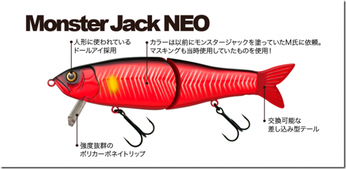 040_monsterjackneo_1-620x300