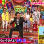 三代目J Soul Brothers「山下健二郎」さんのバス釣りモノマネがマニアック!関和さん、カナモ、撃ちゃん!
