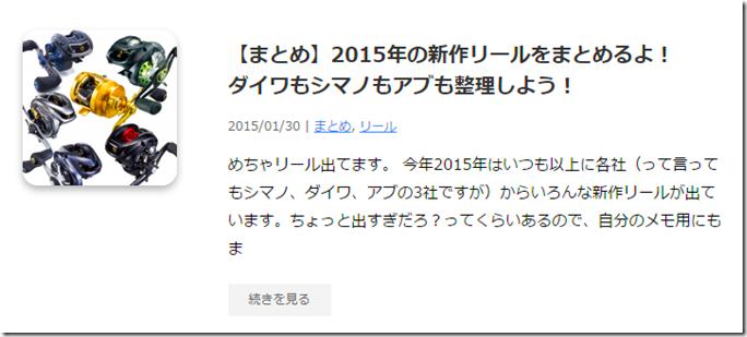スクリーンショット 2015-07-28 11.46.00