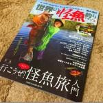 「世界の怪魚釣りマガジン4」がクソおもろい。雑誌でこんなにオモロイの数年ぶり