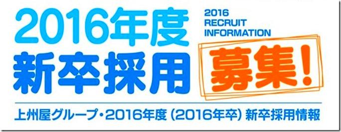 2016shinsotubosyu01