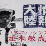 並木敏成さんが「情熱大陸」に出たという事実。今見てもパワーを感じる。